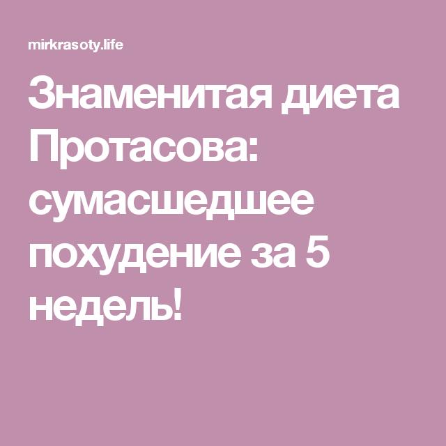 Метод Протасова Диета.
