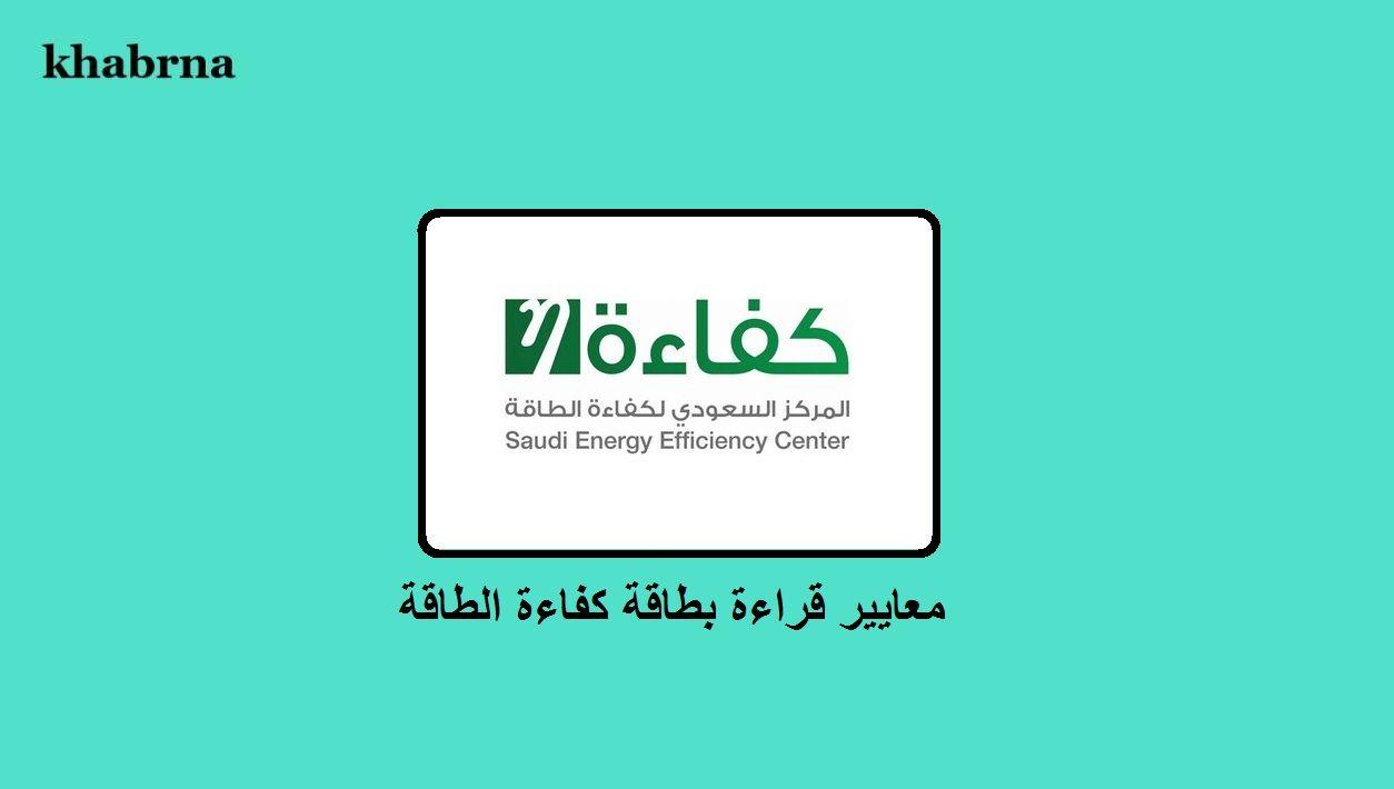 المركز السعودي لكفاءة يوضح معايير قراءة بطاقة كفاءة الطاقة الجديدة Energy Public Energy Efficiency