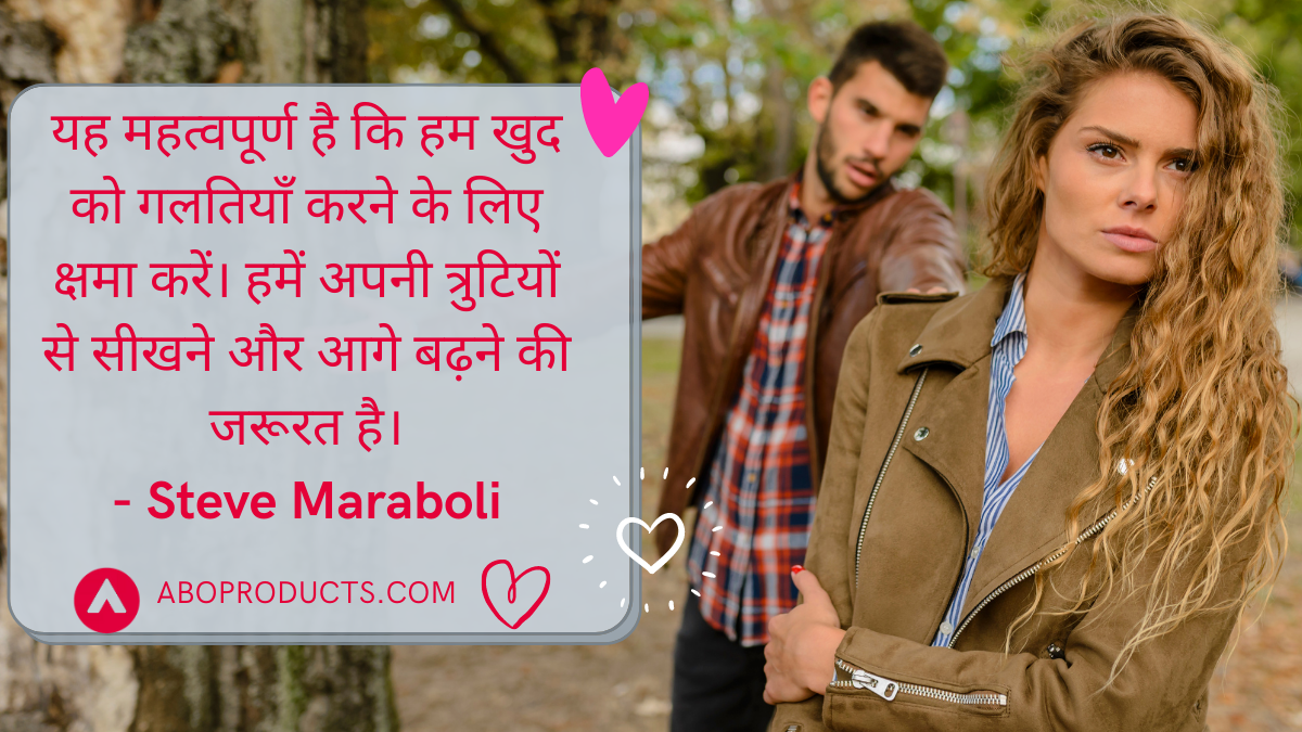 Best Moving on Quotes Relationships in Hindi
