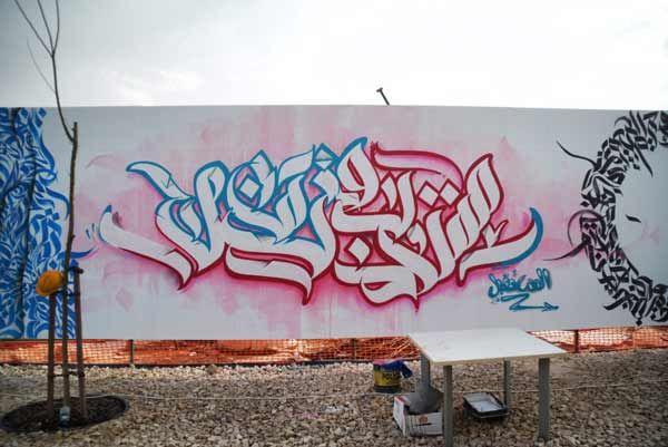 Gambar Graffiti Tulisan Arab Keren Dan Menarik Graffiti Dan Th Graffiti Artwork