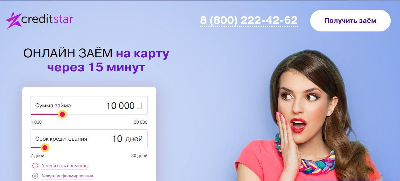 онлайн займ нужен только паспорт moneyflood ru