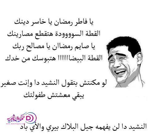 صور رمضان مضحكة صباح الخير مساء الخير Funny Arabic Quotes Ramadan Jokes