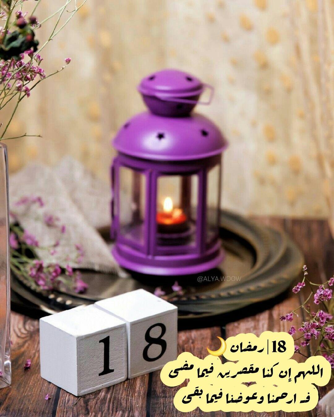 18 رمضان دعاء Candle Holders Candles