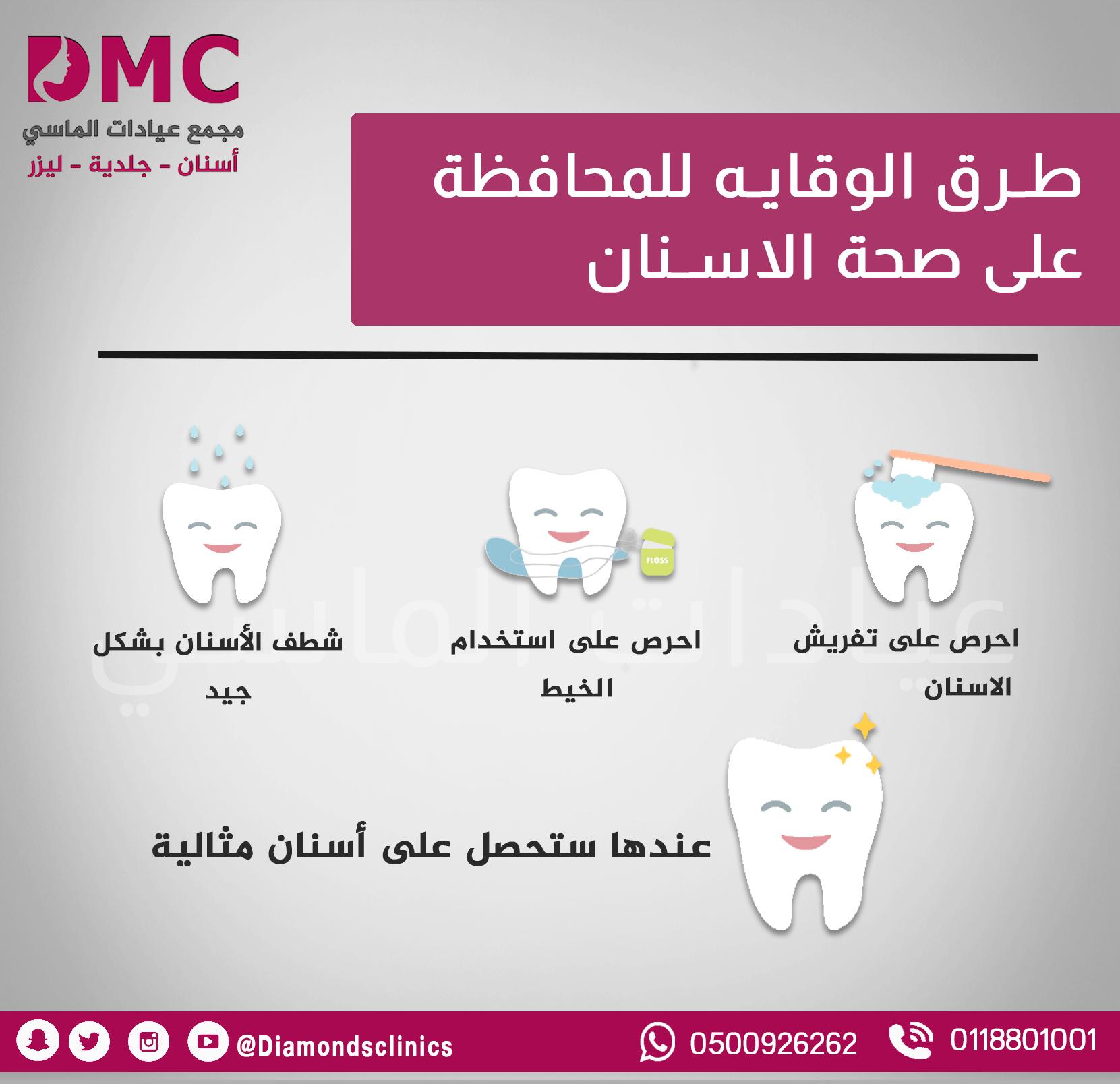 طرق الوقاية للمحافظة على صحة الاسنان مجمع عيادات الماسي أسنان جلدية ليزر تجميل الرياض Omc Health Bills
