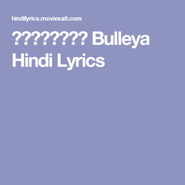 बुल्लेया Bulleya Hindi Lyrics