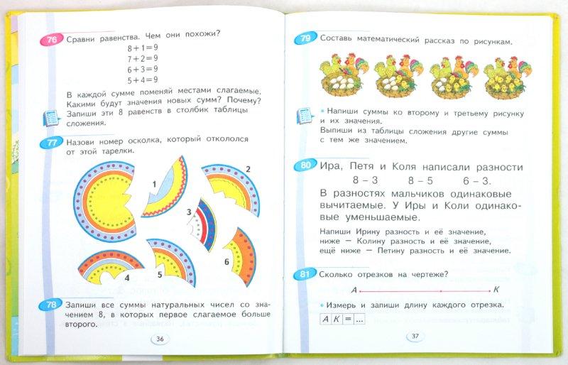 Иллюстрация 1 из 9 для математика. Учебник для 1 класса. В 2-х.