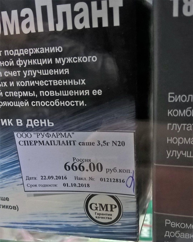 666 сперма