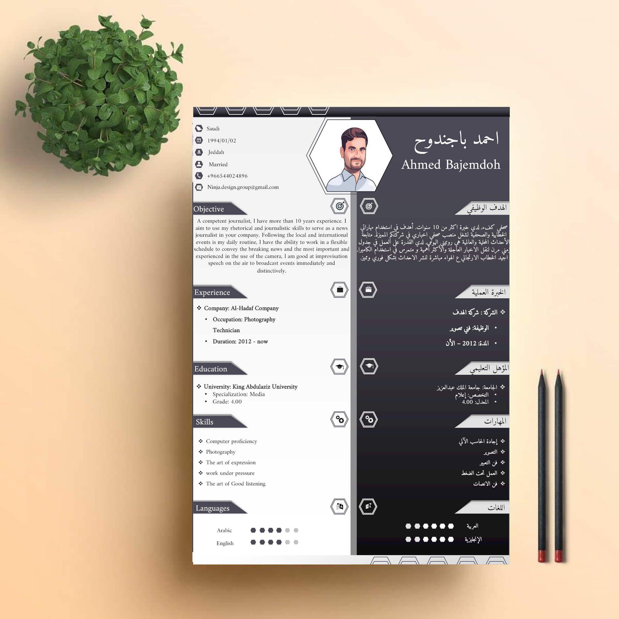 هل تبحث عن سيرة ذاتية إحترافية وعصرية تساعدك في الحصول على الوظيفة المناسبة تصميم و صياغة سير ذاتية إحترافية بالعربية والإنجليزية In 2021 Cv Design Modern Cv Design