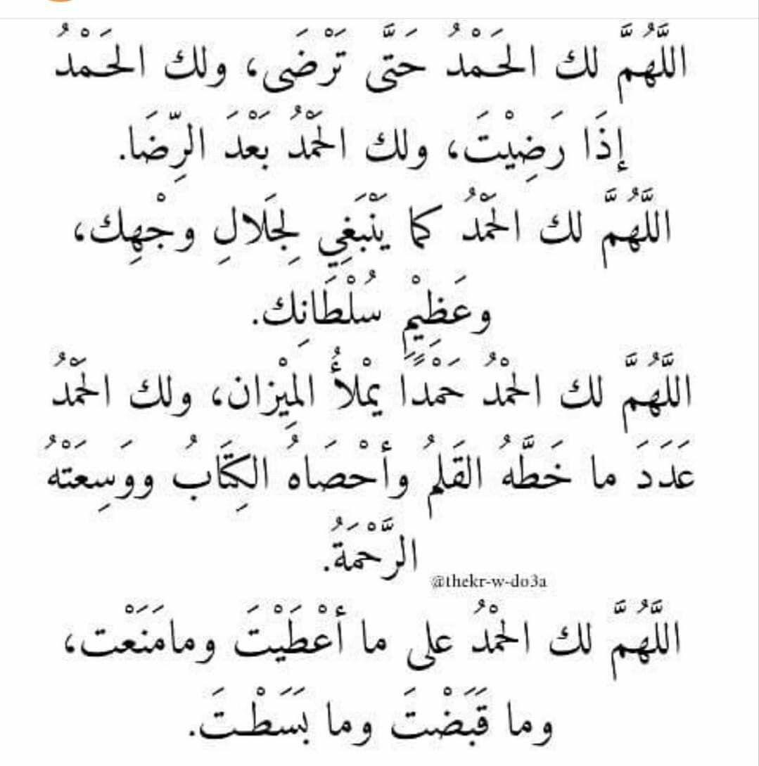 اللهم لك الحمد حمدا طيبا مباركا ملء السموات والأرض وملء ما بينهم وملء ما شئت يارب العالم Islamic Love Quotes Islam Facts Beautiful Quran Quotes