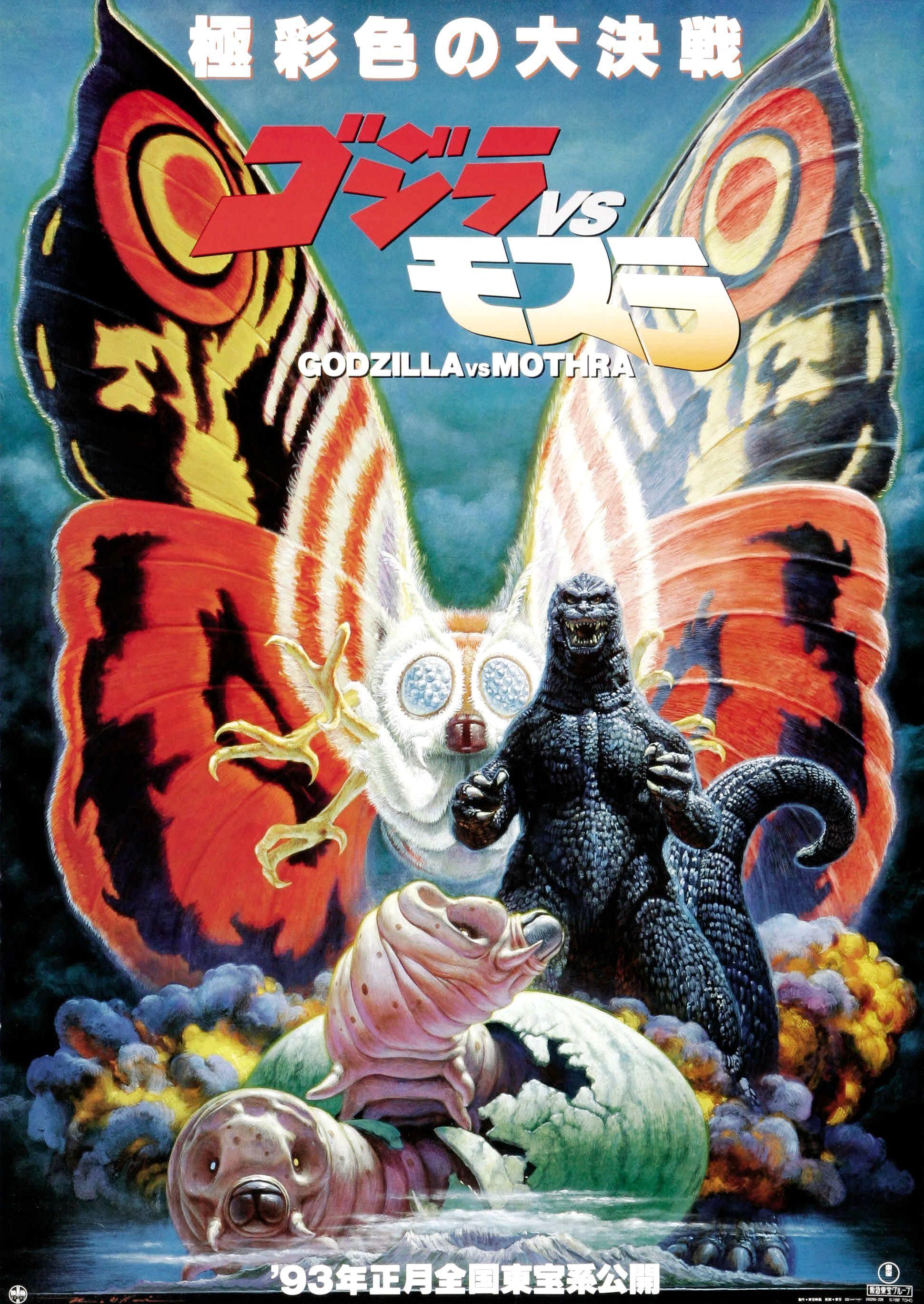 Godzilla vs Mothra The Battle for Earth 1992