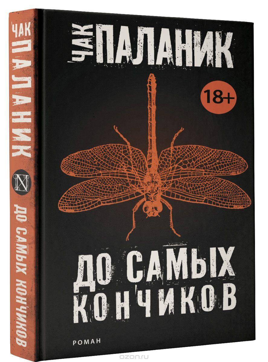 Скачать бесплатно электронные книги самюэль бьорк