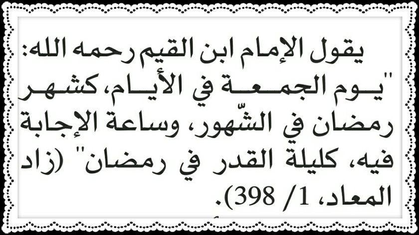 يوم الجمعة بعض الأحكام المهمة التي تخص يوم الجمعة لايجوز لمن في المسجد أن يتكلم أثناء خطبة الجمعة مع آخر مطلقا أما الإمام فله أ Islam Signs Math