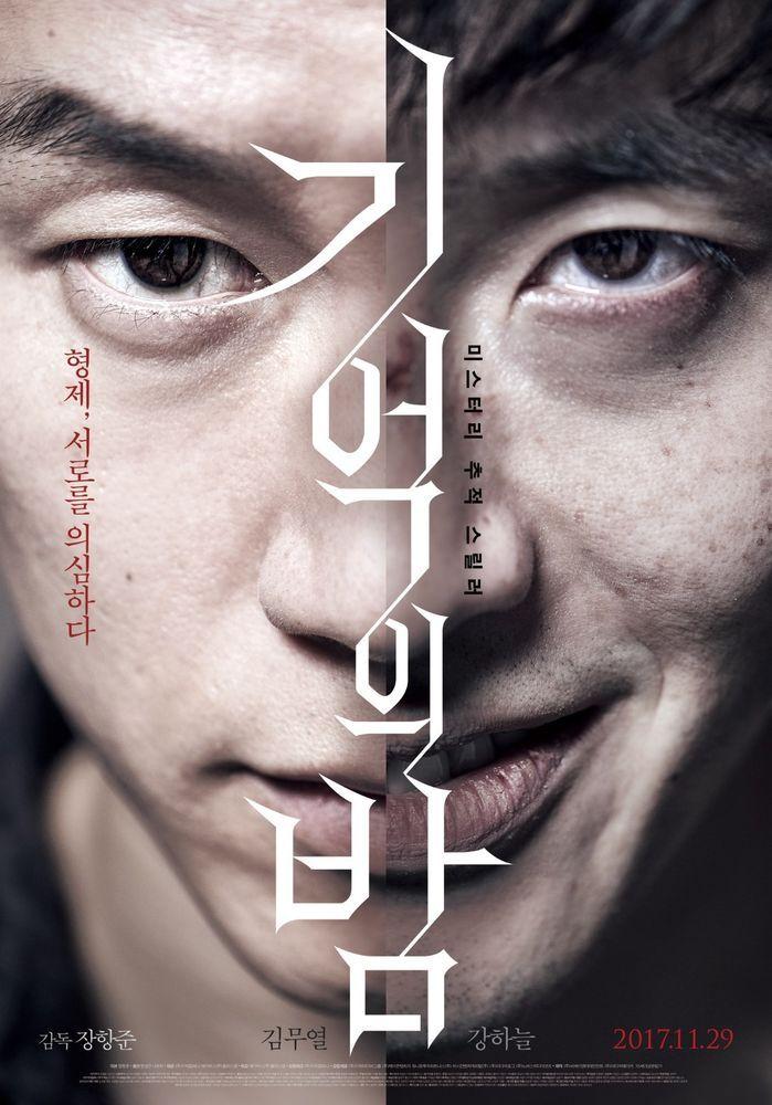 Details About Korean Movie Forgotten 2017 Official Poster Kang Ha