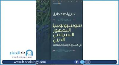 تحميل كتاب سوسيولوجيا الجمهور السياسي الديني في الشرق الأوسط المعاصر Pdf Book Cover Sociology Books