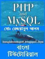 Pdf Download Php And Mysql Database Bangla Tutorial Book