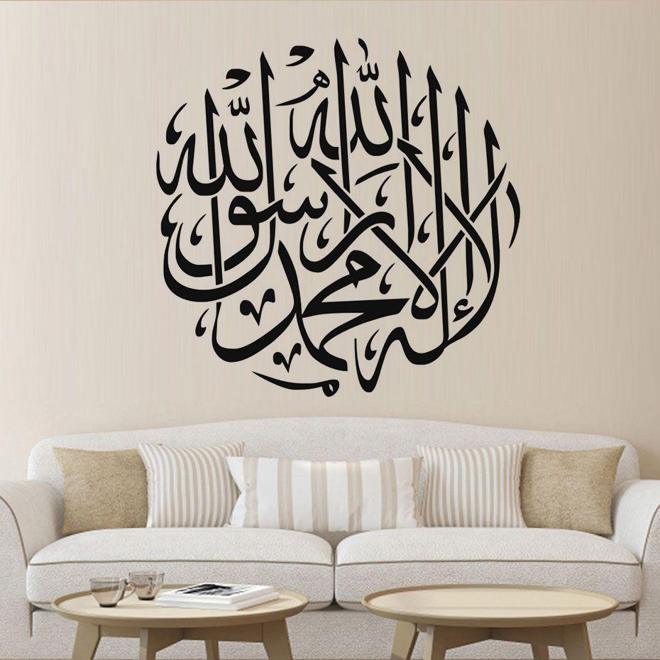 Islamic Wall Stickers Kalima Shahada Islamic Murals Decals Calligraphy Border