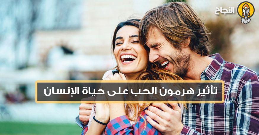 تأثير هرمون الحب على حياة الإنسان Couple Photos Photo Couples