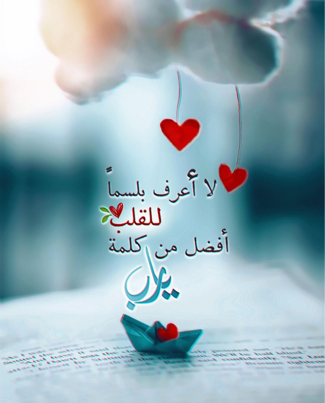 Pin By Kima On Duea دعاء Islamic Quotes Wallpaper Ramadan Quotes Islamic Love Quotes