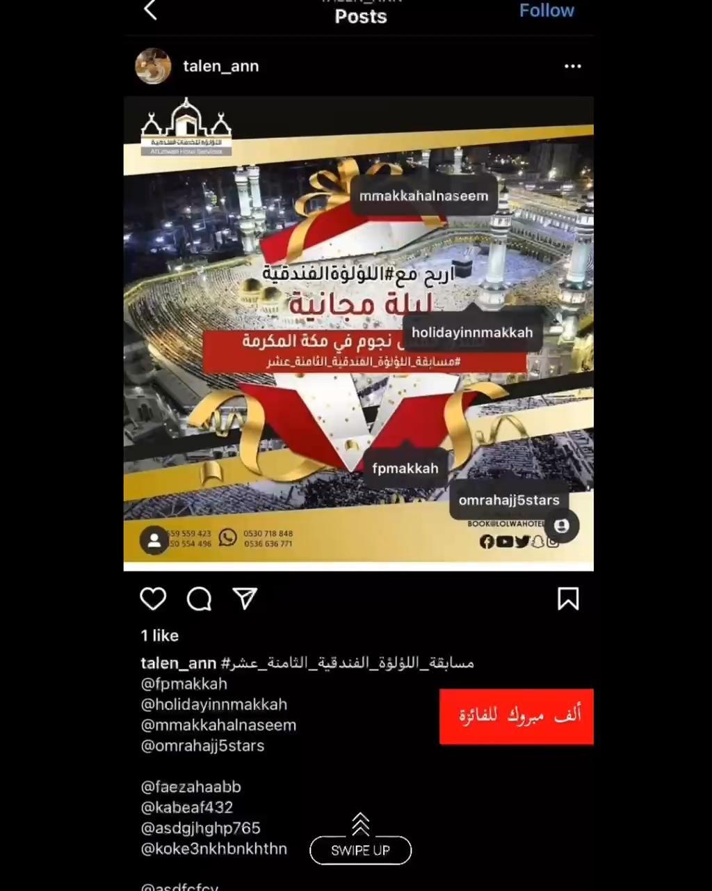 مبروك للفائزين الأربعة بالسحب الثاني في مسابقة اللؤلؤة الفندقية الثامنة عشر لعام ١٤٤٢هـ Video In 2021 Pandora Screenshot Screenshots