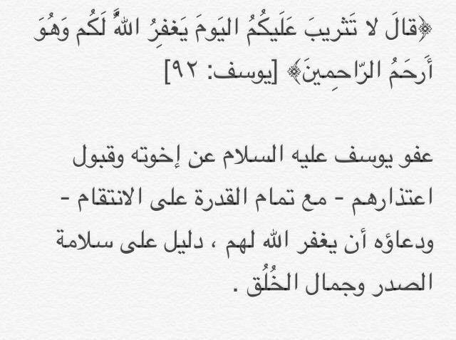 بدائع الفوائد من تفسير سورة يوسف عليه السلام الصفحة 3 ملتقى أهل الحديث Me Quotes Arabic Quotes Quotes