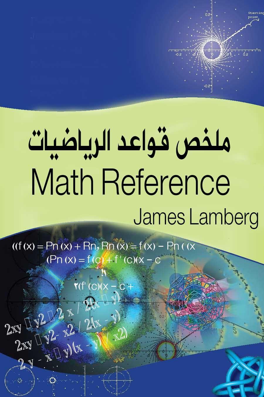 تحميل قواعد وقوانين الرياضيات Math Reference Pdf Mathematics