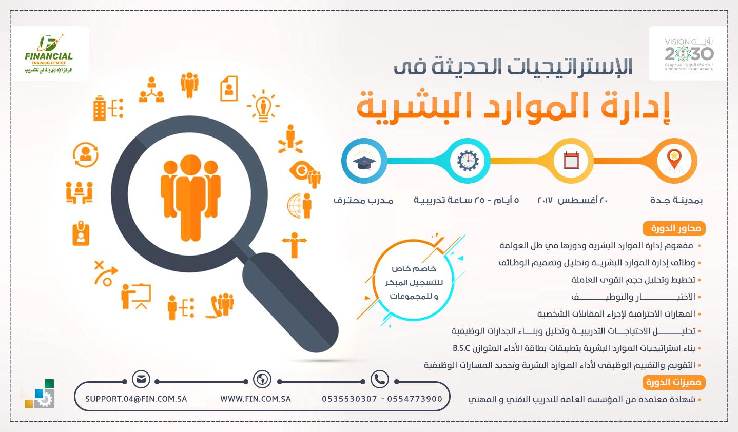يسر المركز الإداري والمالي للتدريب أن يعلن عن بدء التسجيل في دورة الإستراتيجيات الحديثة في إدارة الموارد البشرية تاريخ الدورة