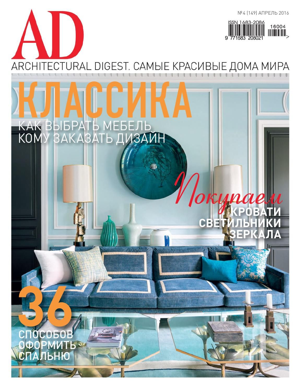 Architectural Digest Russia March 2016 Russian Federation Cover Http Www Bykoket Com Press Elegant Interiors Family Living Rooms Jean Louis Deniot