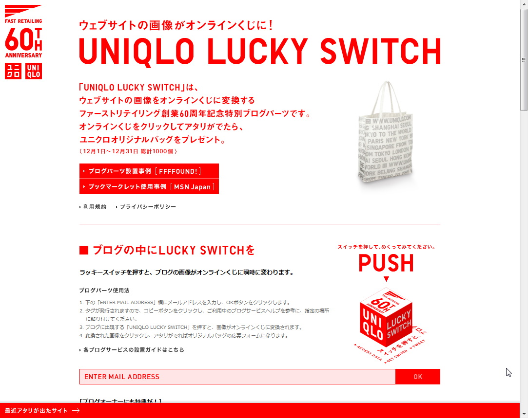 Uniqlo Lucky Switch Widget/Web App #Promotions