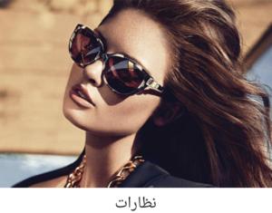 أقوى خصومات سوق كوم السعودية على الاطلاق وتخفيضات تصل الى ٧٠ اشتري الآن أقوى خصومات سوق كوم السع Square Sunglasses Women Sunglasses Women Square Sunglasses