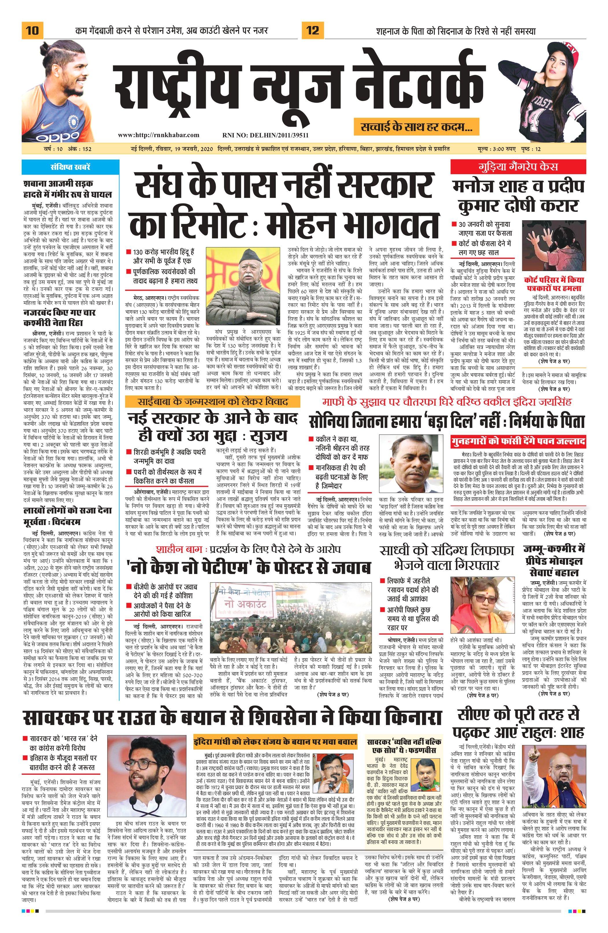 Rashtriya News Network Hindi Khabar News Portal Updated Latest