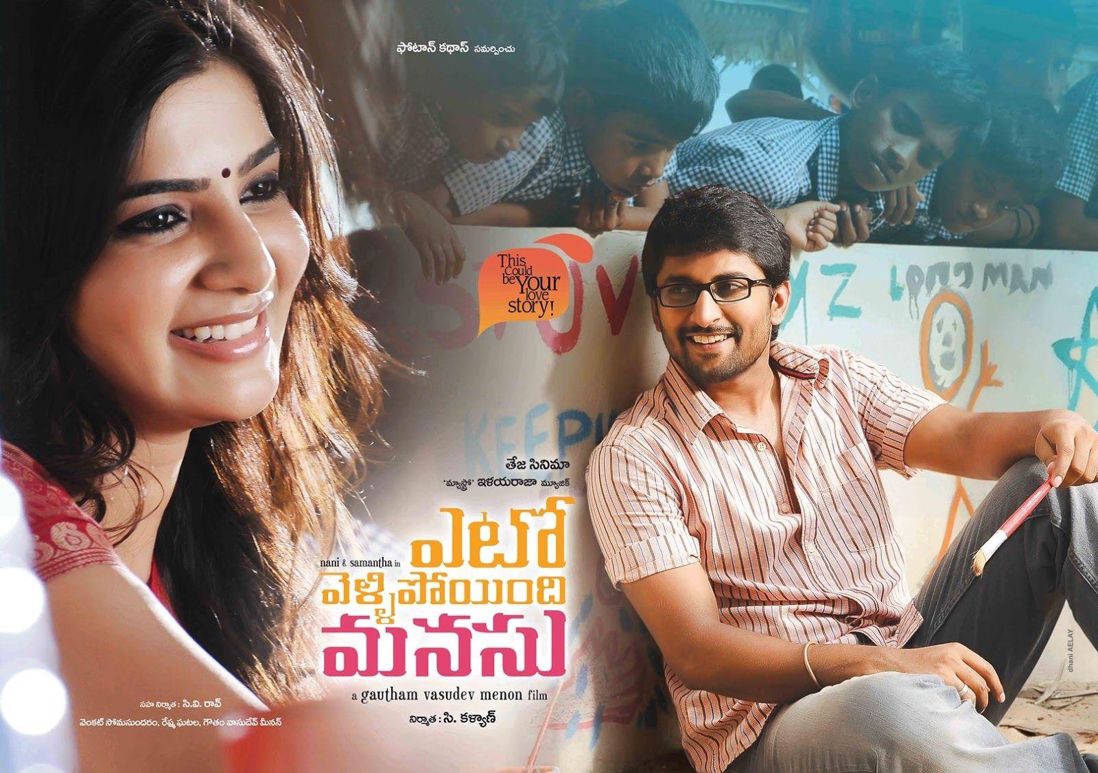 Yeto Vellipoyindi Manasu Hd Mp3 Songs Free Download Hd Telugu Movies Download Full Movies Download Download Movies