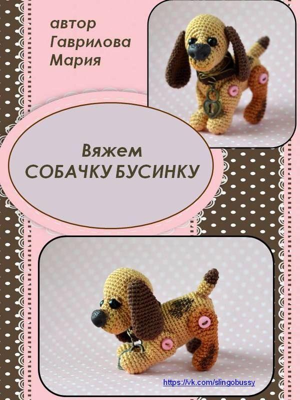 Вяжем собачку БУСИНКУ! | игрушки | Pinterest | Patrones amigurumi ...