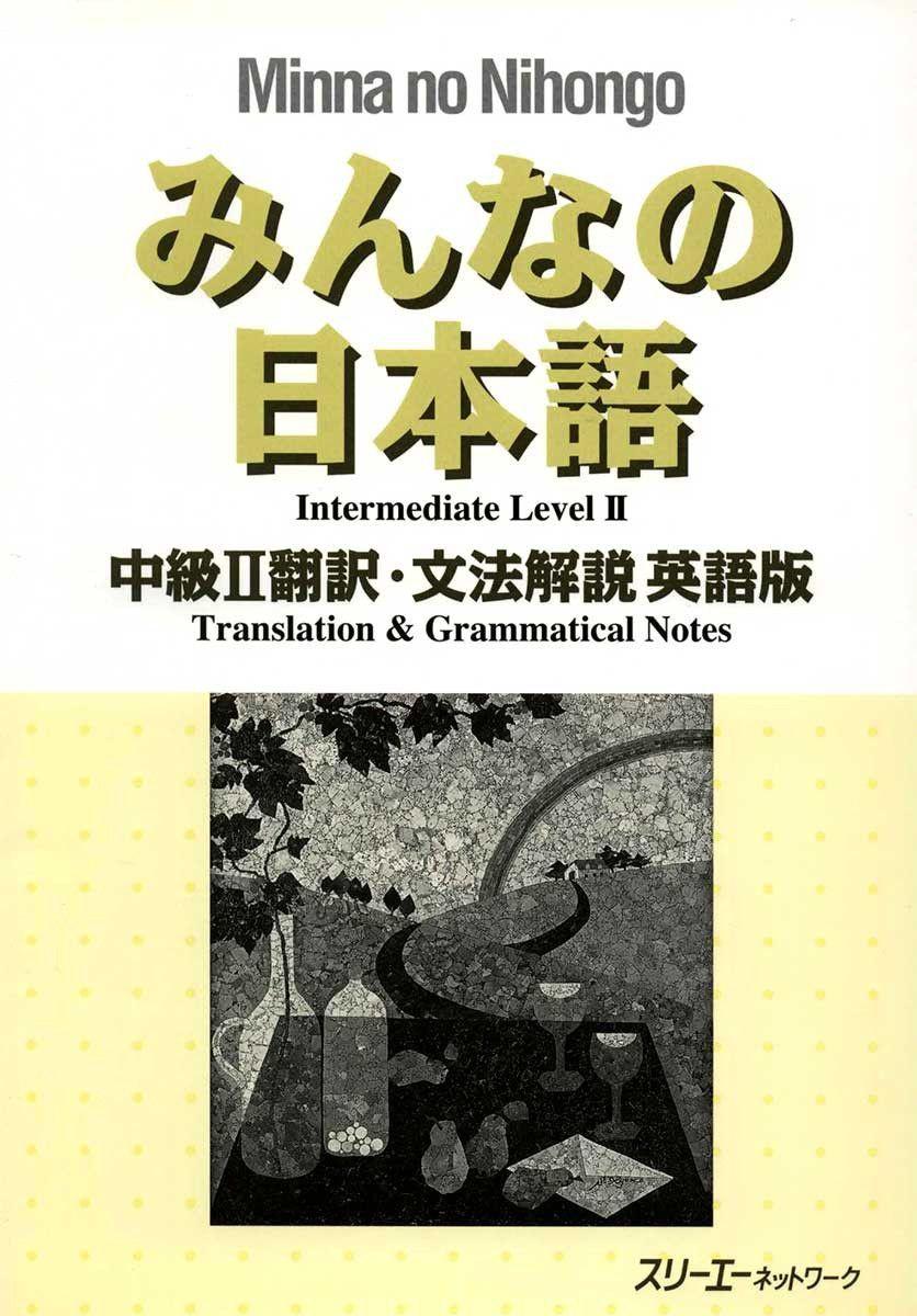 Translation & Grammatical Notes for Minna no Nihongo Chukyu 2 in 'English'