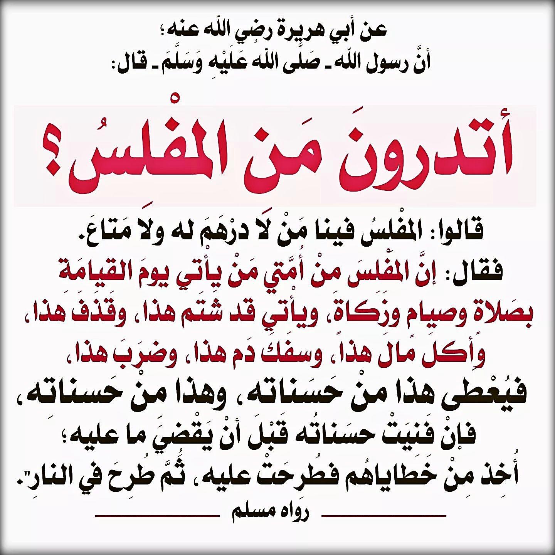 Pin By Thimmai Bilal Dawoodi ர த ம On إسلاميات Islam Hadith All About Islam Islam