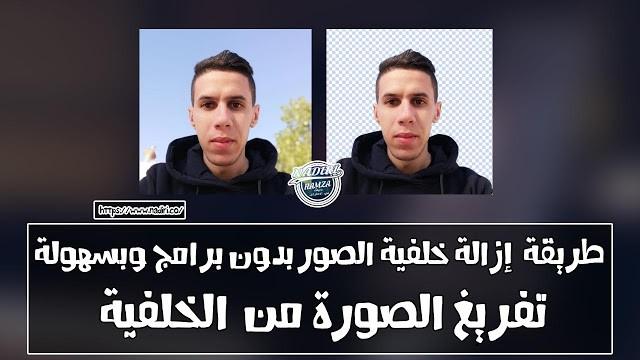 طريقة إزالة خلفية الصور بدون برامج وبسهولة كيفية تفريغ الصورة من الخلفية Incoming Call Screenshot Image How To Remove