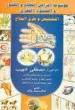 موسوعة أمراض العظام والكسور والعمود الفقرى - د. مصطفى شهيب