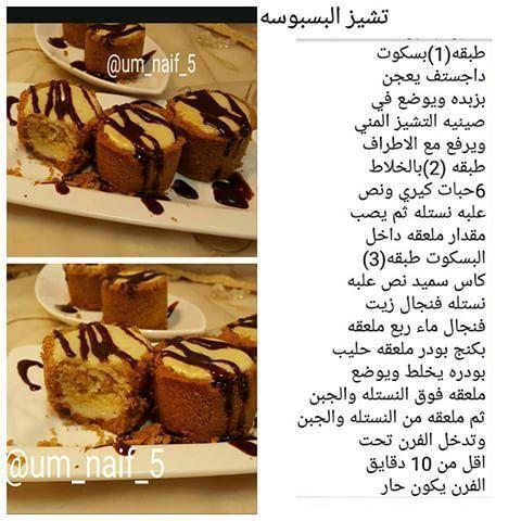 تشيز البسبوسه تجمل بالشيرة او الشوكولاته والتوفي Food Desserts Recipes