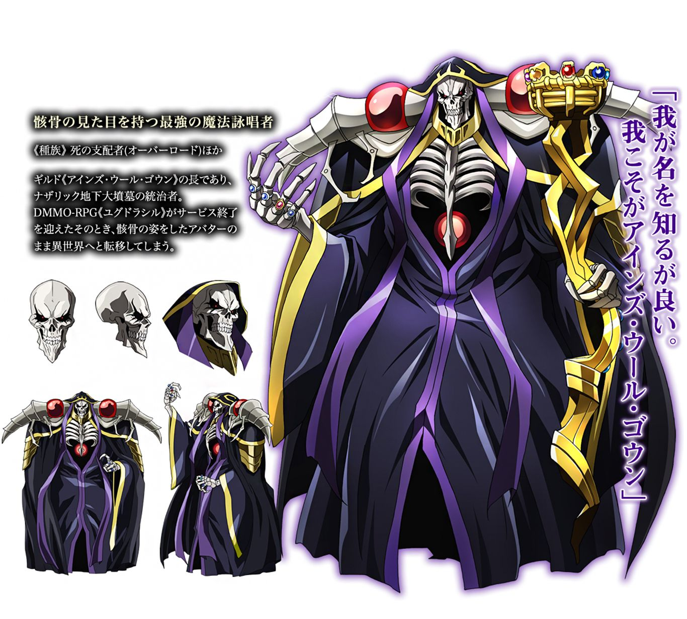 Anime Overlord Ainz Ooal Gown Overlord Wallpaper Anime