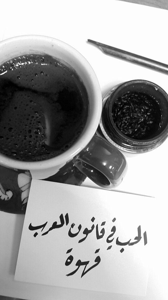 في قانون العرب قهوة حب خط Coffee Quotes My Coffee Coffee Lover