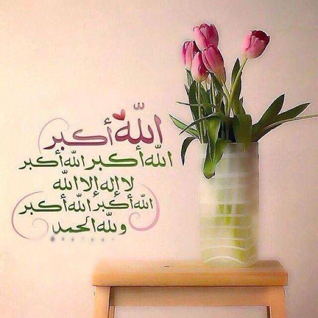 صباح يوم الترويه صباح جميل كجمال الحج وتكبير الحجاج Eid Greetings Islamic Messages Eid Cards