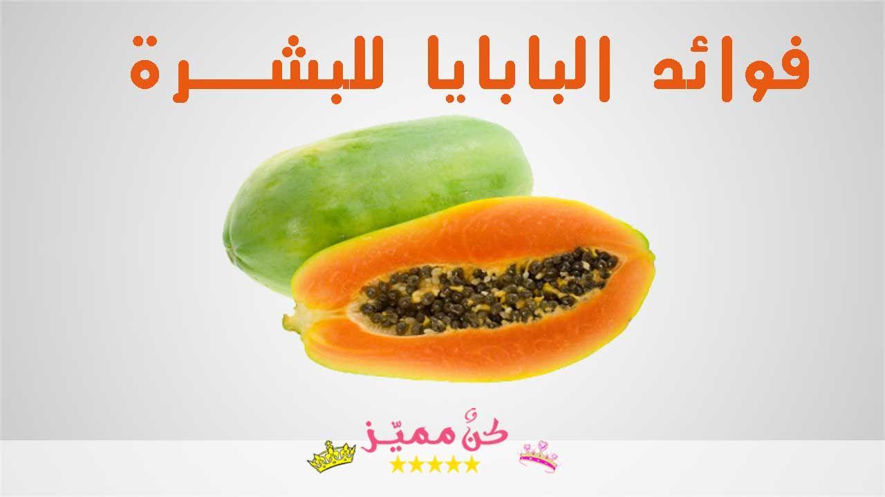 اسكينول البابايا للوجه لتفتيح الركبتين و البشرة سعره و استخداماته Papaya Eskinol For Brightening Face Knees And Skin Its Papaya Fruit Cantaloupe