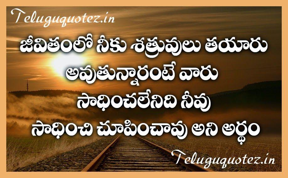 Teluguquotezin Possitive Daily Life Quotes In Telugu Quotes
