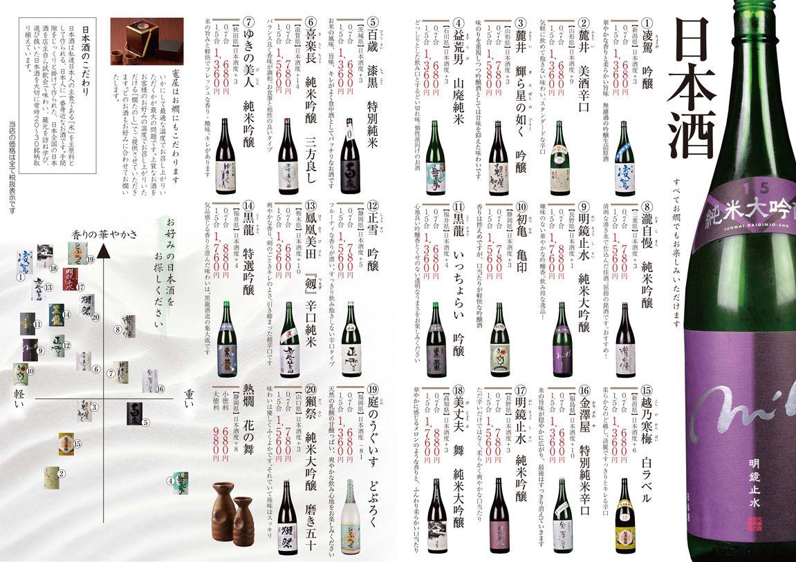 メニュー 東京上野の鍋 炭火居酒屋 竈屋 かまどや 居酒屋 メニュー表 メニュー デザイン 居酒屋 お酒
