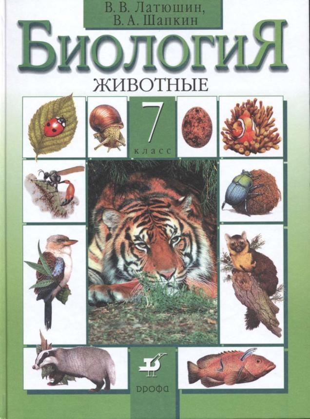 Биология 7 класс учебник скачать бесплатно pdf