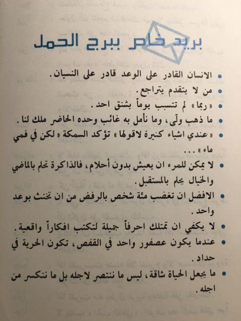 برج الحمل للمزيد اضغط الصورة Quran Quotes Love Quran Quotes Quotes