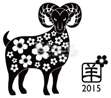 Year of the Ram 2015 Black Silhouette Outline Royalty Free Stock Vector Art Illustration
