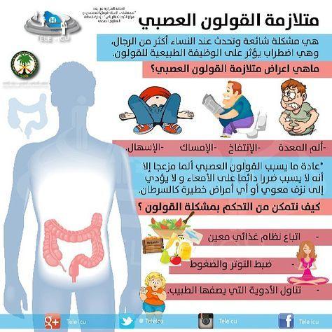 متلازمة القولون العصبي Health Advice Health Health And Nutrition