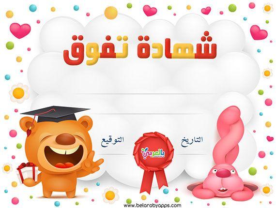 تحميل شهادات تقدير فارغة للاطفال جاهزة للطباعة Pdf بالعربي نتعلم Islamic Kids Activities Alphabet For Kids Arabic Alphabet For Kids