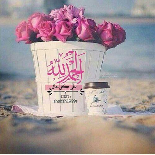الحمد لله حمدا كثيرا طيبا مباركا فيه By Kalima H Islamic Images Beautiful Quotes Time Photo