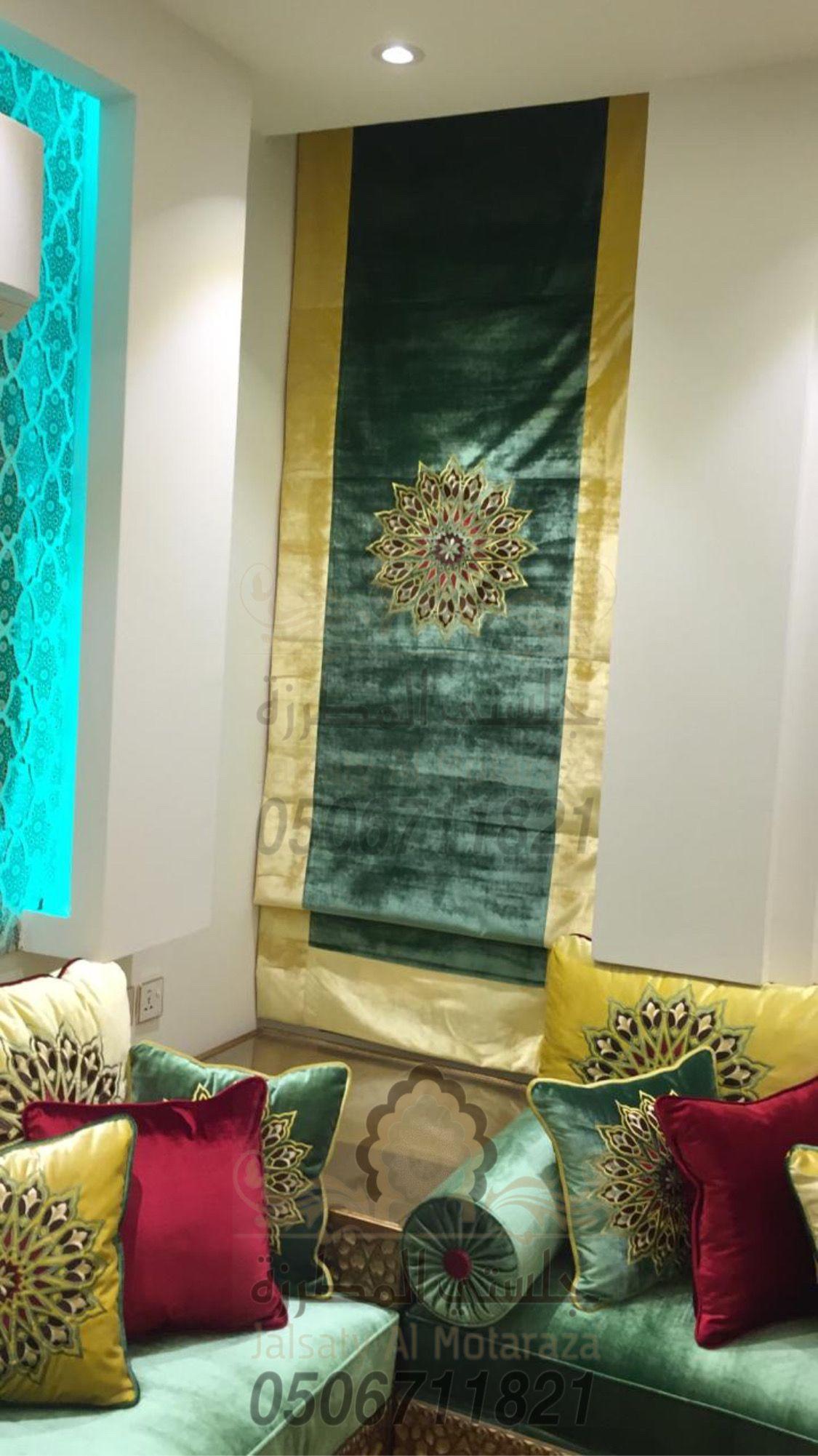 ستارة روماني روعة من تصميم وتنفيذ جلستي المطرزة Roman Shade Curtain Decor Home Decor